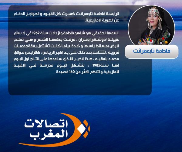 فاطمة تابعمرانت في مهرجان الشواطئ لاتصالات المغرب