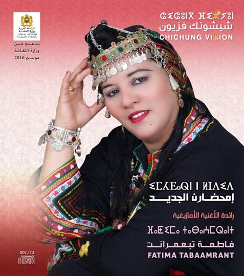 "Fatima Tabaamrant vient de sortir un nouvel album CD Audio ""Imehdar N Eljdide"", Le 26 Mars 2017"