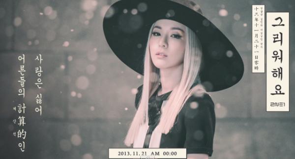 """Comeback des 2NE1 avec """"Missing You"""""""