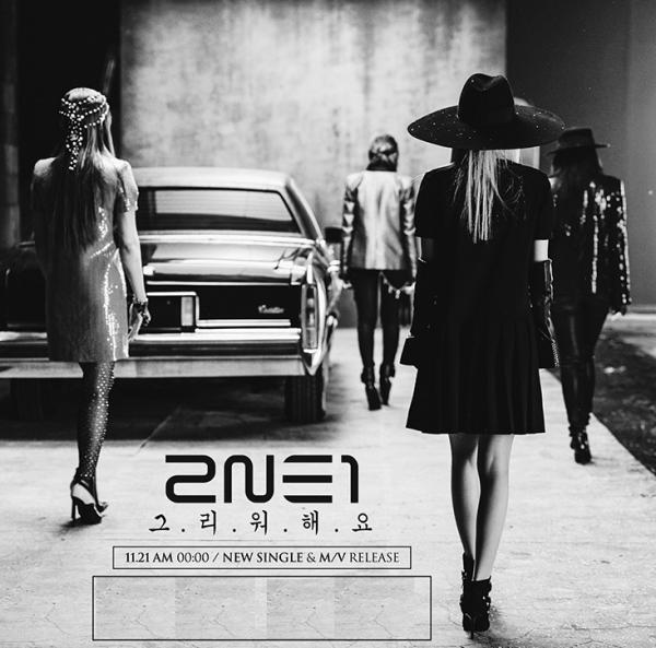 """Traduction N°1 - 2NE1 .... """"Missing You""""  (Traduction en  français)"""