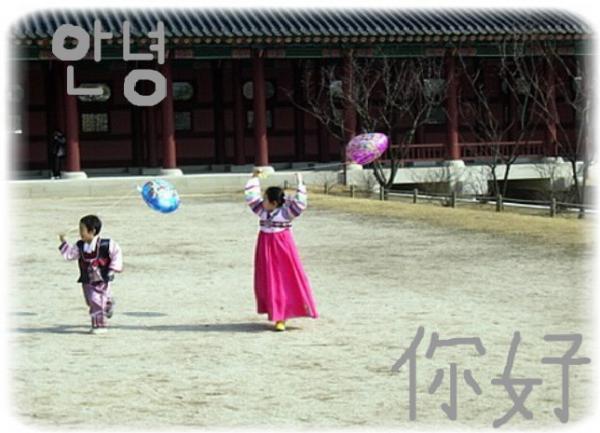 Petit répertoire de vocabulaire Coréen ... Ou plutôt K-POPien...!