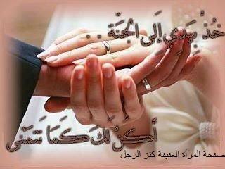 ✿ ♥   Le Mariage En Islam ♥   ✿