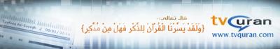 يسم الله الرحمان الرحيم