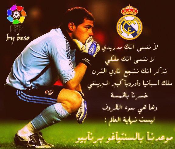 vive  Real Madrid