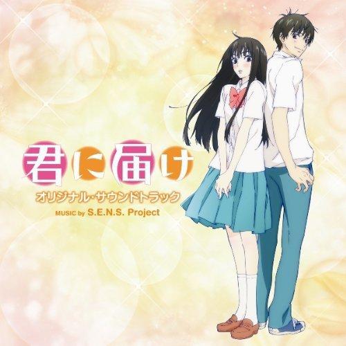 Kimi ni Todoke OST / Kimi ni todoke - Pure (2010)