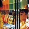 Grapefruit / Yakusoku wa iranai (1997)