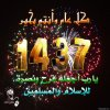 Happy Islamic New Year 1437