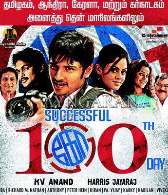 ko 100 days
