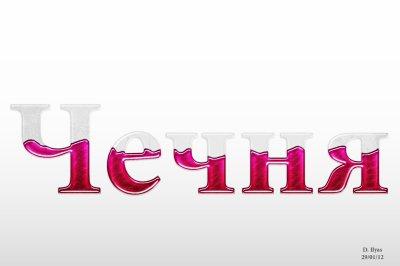 Tchétchènie