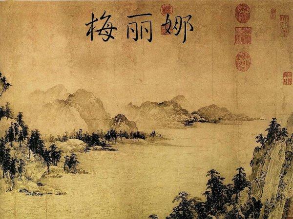 Prénom Chinois (4) ...
