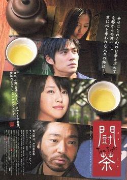 Tea Fight