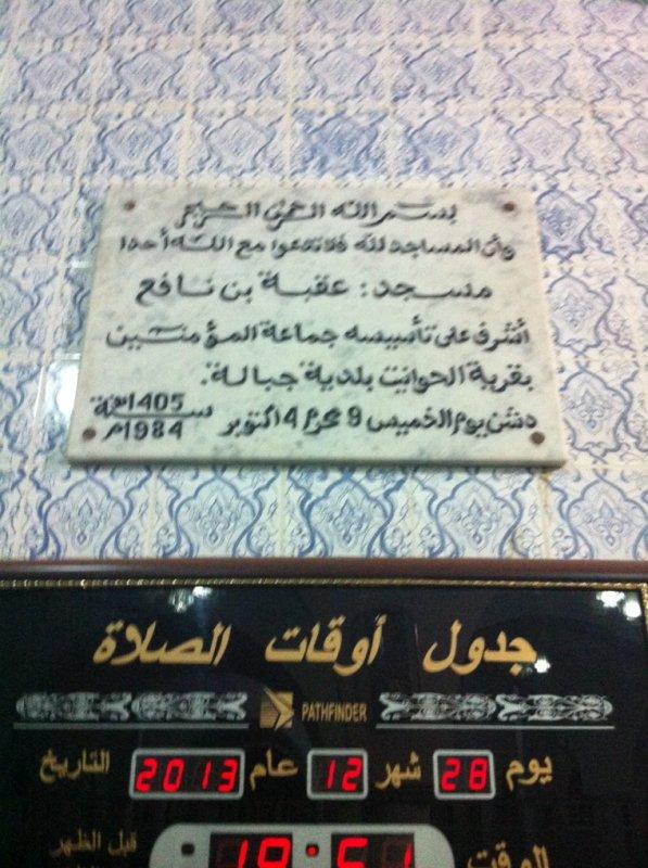 مسجد عقبة بن نافع بالحوانيت جبالة