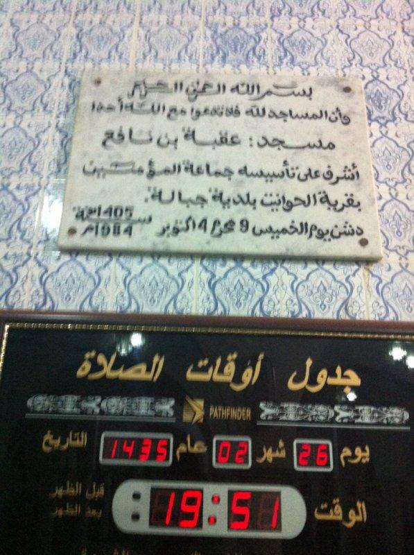 مسجد جبالة الحوانيتMosque djebala