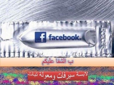 slt tt les mond mon facebook : fethi-s pipou