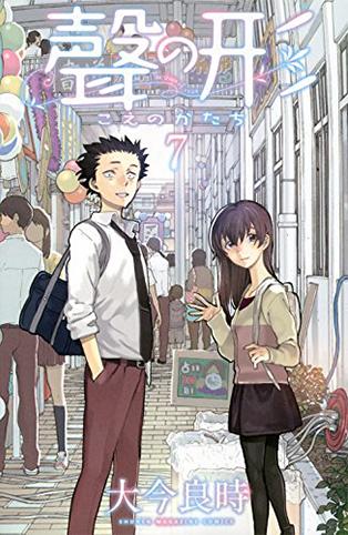 Fiche Manga - Koe no Katachi
