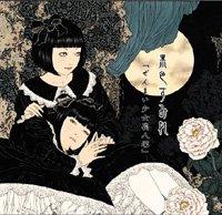 Anderu meruhen koushinkyoku / Oshimai no uta (2006)