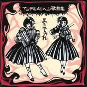 Anderu meruhen koushinkyoku / Tomodachi polka (2006)