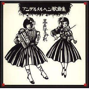 Anderu meruhen koushinkyoku / Tomoshi (2006)
