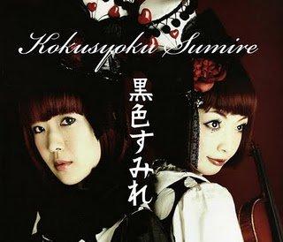 Anderu meruhen koushinkyoku / Wakaki guree teru no nayami (2006)