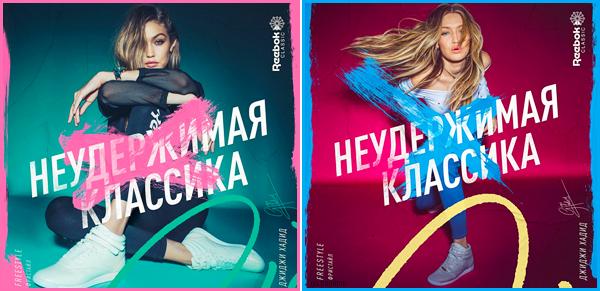 .  ▬ Découvrez 2 photos de Gigi Hadid pour la nouvelle campagne « Reebok's #AlwaysClassic ». .