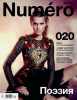 Numéro Russia | February 2015