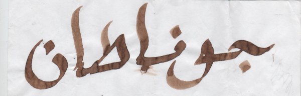 jonathan en arabe