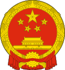 Les Pays _ _ Chine