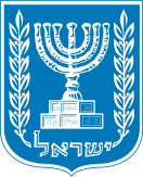 Les Pays _ _ Israël