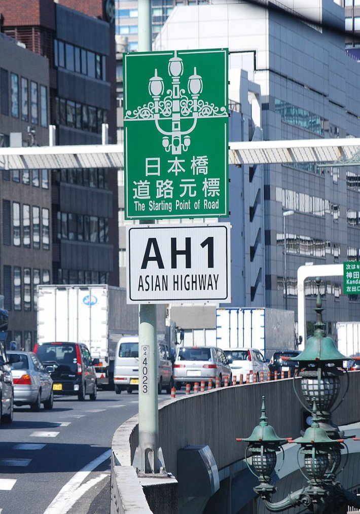 Asie  -  Route AH1