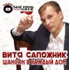 Vitya-Sapozhnik