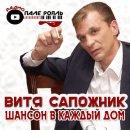 Pictures of Vitya-Sapozhnik