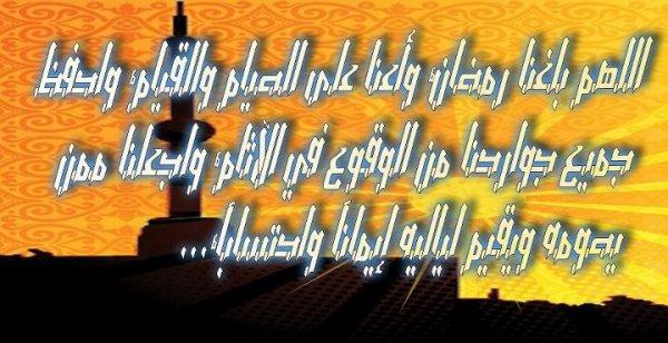 un bon mois de ramadhan