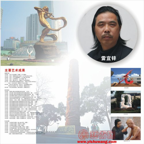 Lei Yixin (雷宜锌):  Sculptor of the MLK Memorial Part 001