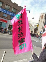 Lunar New Year Parade in Flushing, NY 2012/02/04 Part 005