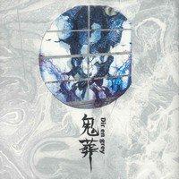 Kisou / Mushi (~Dir en Grey) (2002)