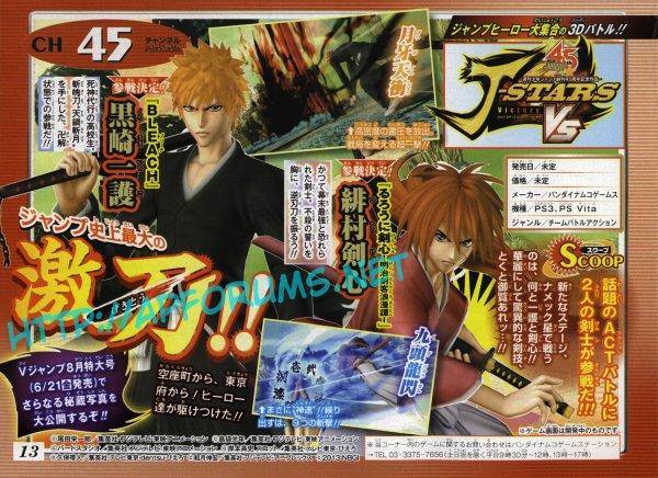 J-Stars Victory VS : Ichigo & Kenshin s'ajoutent au casting