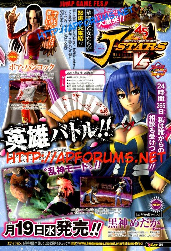 J-Stars Victoire VS - Nouveaux Scans de Femme Fatale