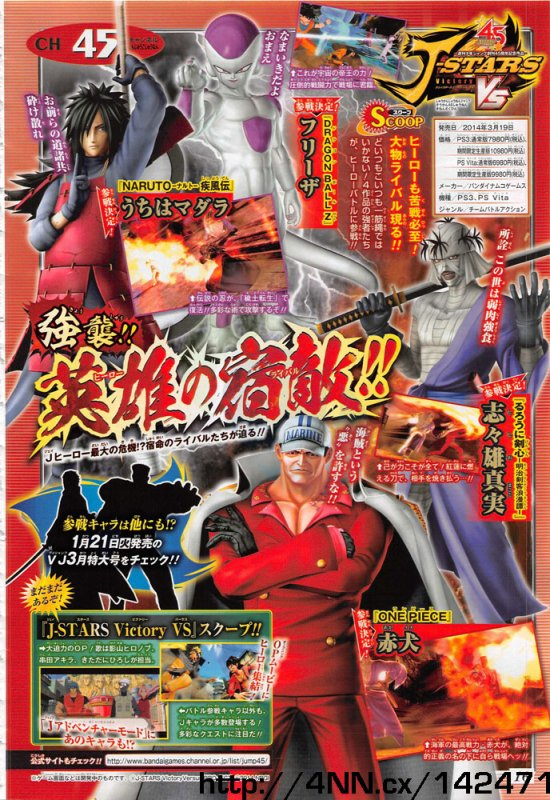 J-Stars Victory VS – Naruto, DBZ, One Piece, Kenshin Antagonists Join in