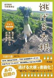 Japanese soul ~ Le radis qui court !
