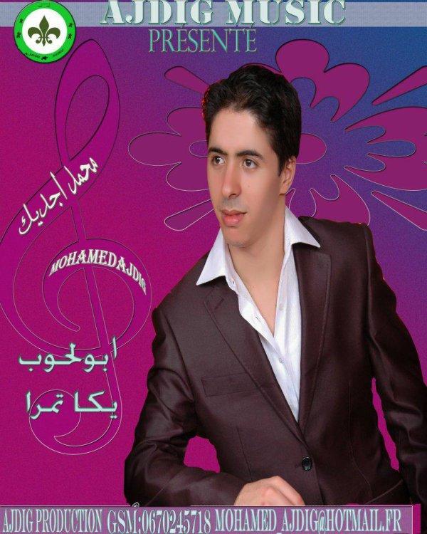 فنان المبدع  محمد اجديك