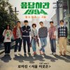 Reply 1994 : OST