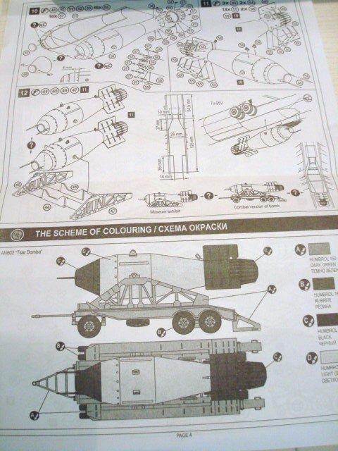 AN 602 Tsar Bomba