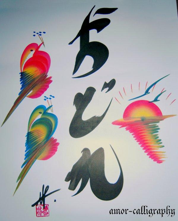 Calligraphie japonaise de mon prénom l amour la