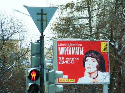 Affiche d'un prochain concert russe