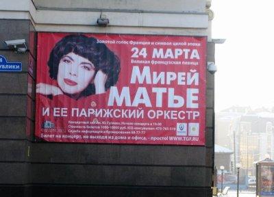 Autre affiche russe
