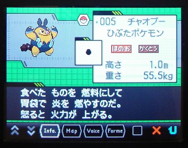 Le pokedex shiney pour Chaoboo