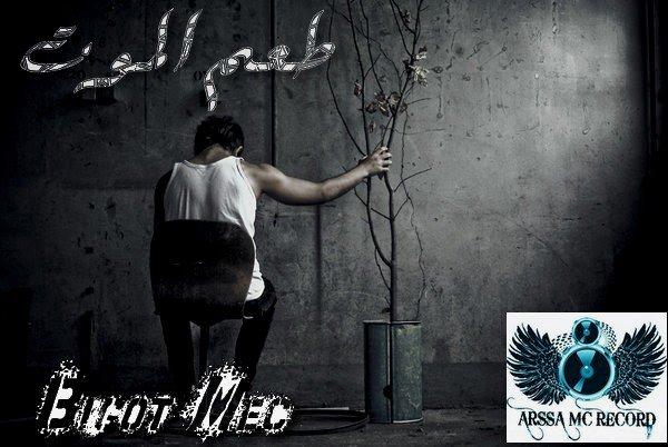 To3m LmawT - Bigot Mec  (2011)