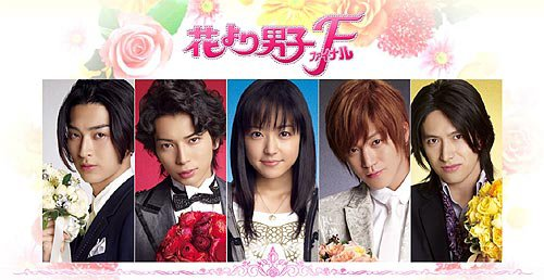 Hana Yori Dango ( saison 1) ♥