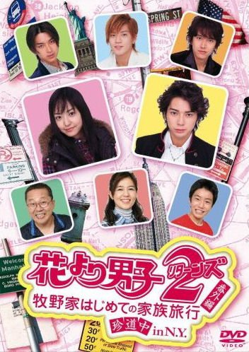 Hana Yori Dango ( saison 2) ♥