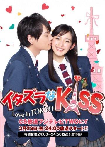 Itazura na kiss ( version japonaise ) ♥